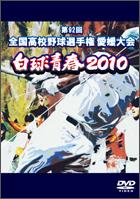 愛媛大会2010