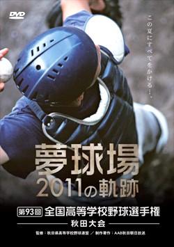 2011秋田大会