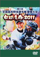 愛媛大会2011