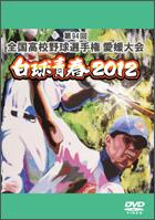 愛媛大会2012