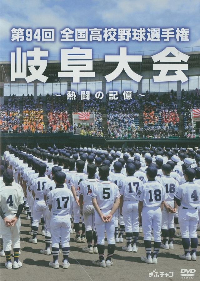 第94回全国高校野球選手権岐阜大会~熱闘の記憶~