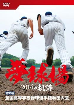 2014秋田大会