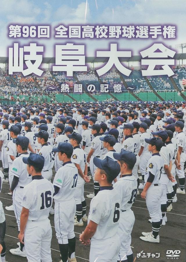 第96回全国高校野球選手権岐阜大会~熱闘の記憶~
