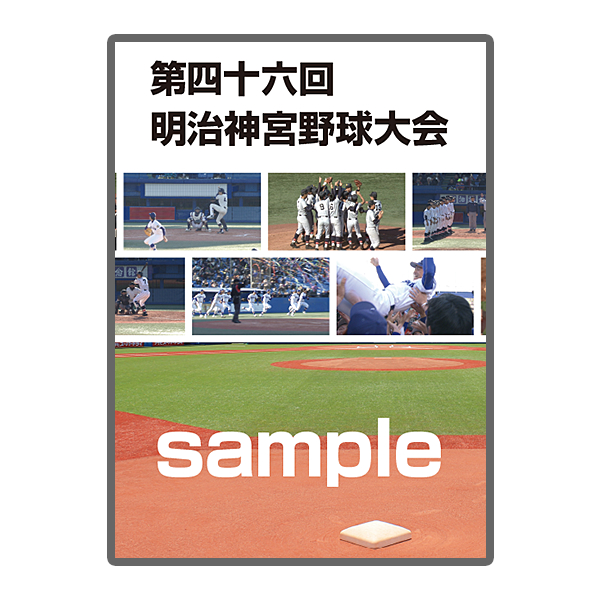 明治神宮野球大会2015