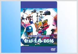 愛媛大会2016