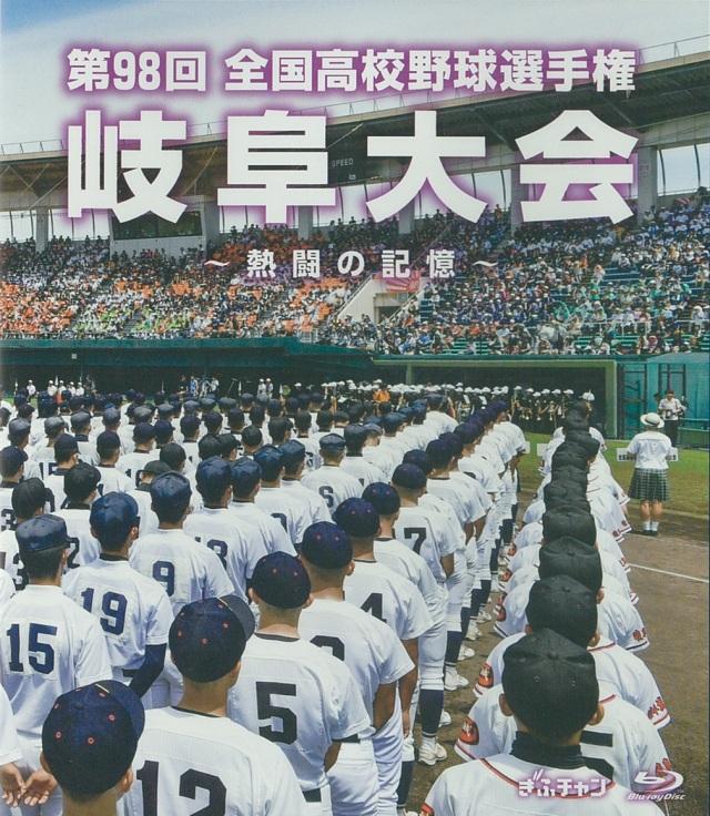 第98回全国高校野球選手権岐阜大会~熱闘の記憶~