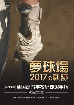 夢球場2017の軌跡 第99回全国高等学校野球選手権秋田大会