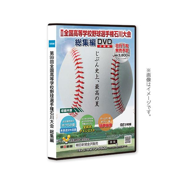 第99回全国高等学校野球選手権石川大会総集編DVD