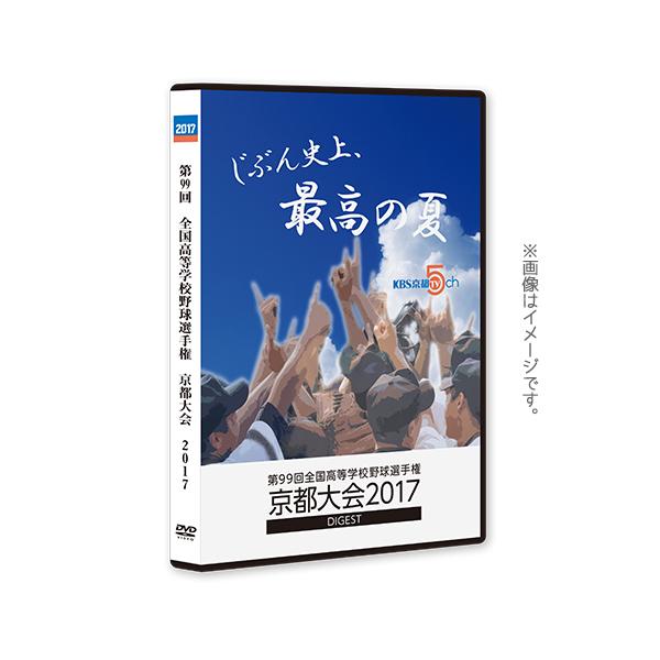 2017京都