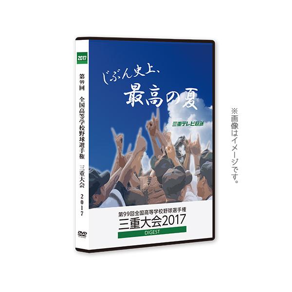 2017三重