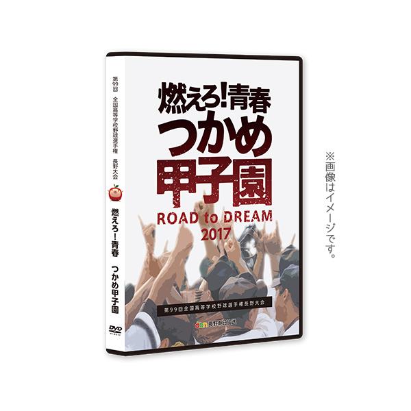 2017長野