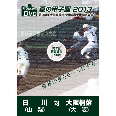 日川vs大阪桐蔭