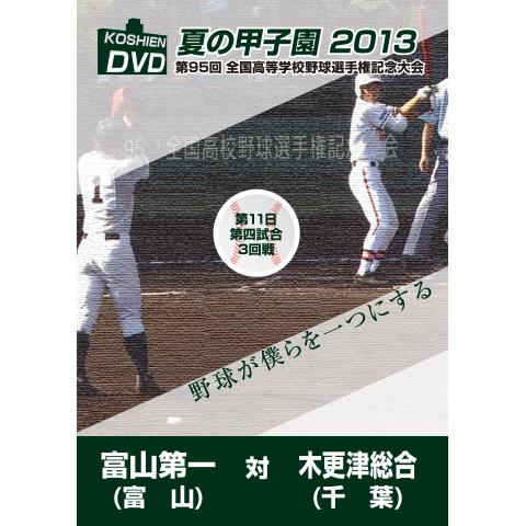 富山第一vs木更津総合