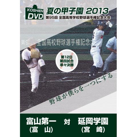 富山第一vs延岡学園