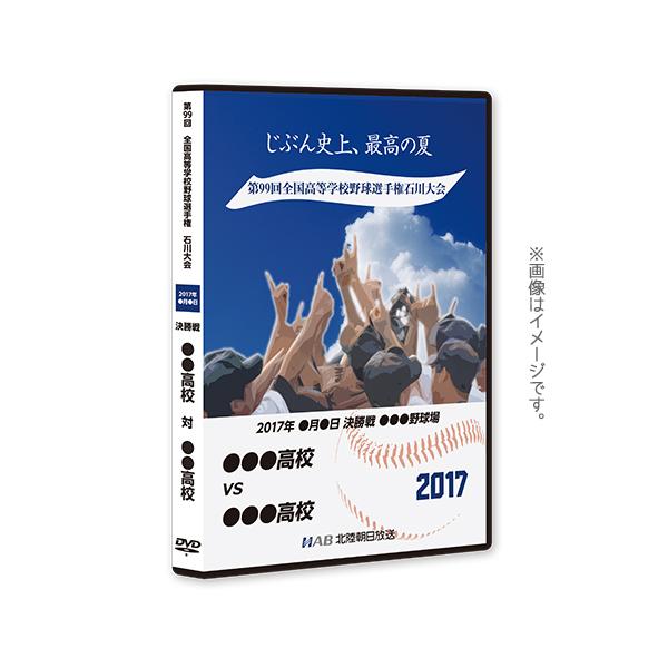 99回石川大会