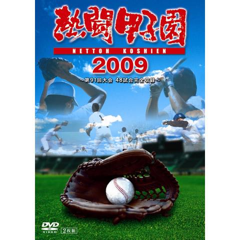 熱闘甲子園 2009