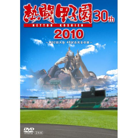 熱闘甲子園 2010