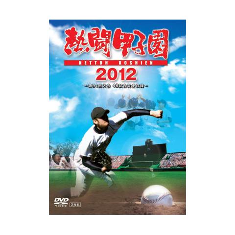 熱闘甲子園 2012