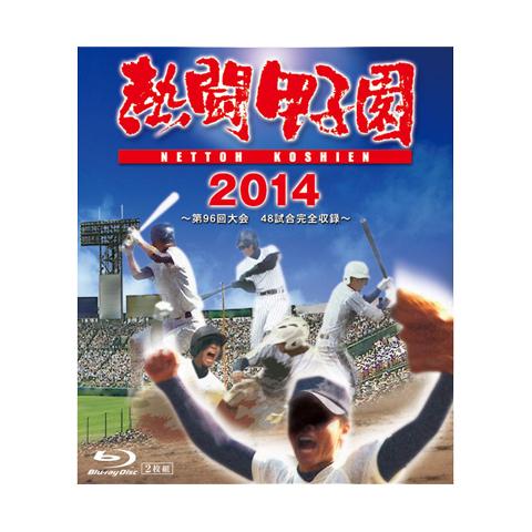 熱闘甲子園 2014(ブルーレイ版)