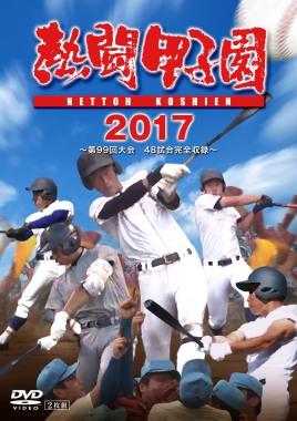 熱闘甲子園 2017