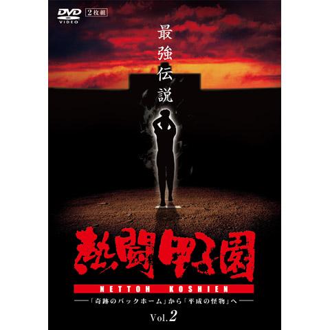 熱闘甲子園 最強伝説Vol.2