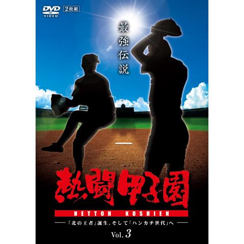 熱闘甲子園 最強伝説Vol.3