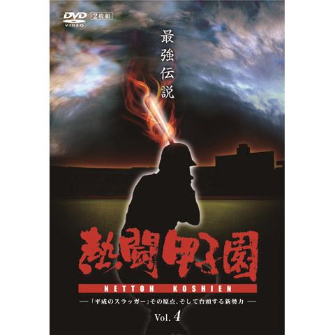 熱闘甲子園 最強伝説Vol.4