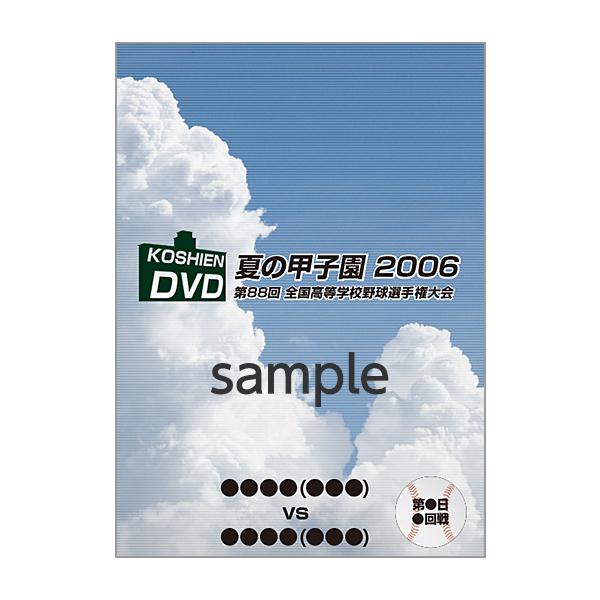 2006甲子園