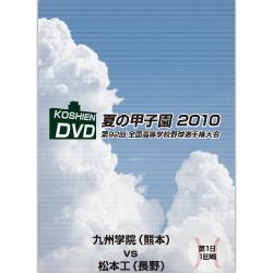 夏の甲子園2010 1回戦 九州学院(熊本) 対 松本工(長野)