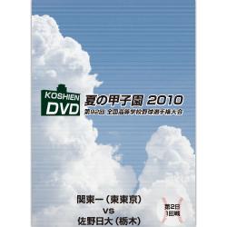 夏の甲子園2010 1回戦 関東一(東東京) 対 佐野日大(栃木)