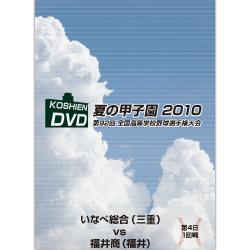 夏の甲子園2010 1回戦 いなべ総合(三重) 対 福井商(福井)