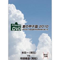 夏の甲子園2010 1回戦 本庄一(埼玉) 対 明徳義塾(高知)