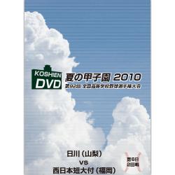 夏の甲子園2010 2回戦 日川(山梨) 対 西日本短大付(福岡)