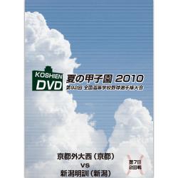 夏の甲子園2010 2回戦 京都外大西(京都) 対 新潟明訓(新潟)