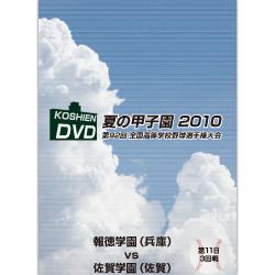 夏の甲子園2010 3回戦 報徳学園(兵庫) 対 佐賀学園(佐賀)