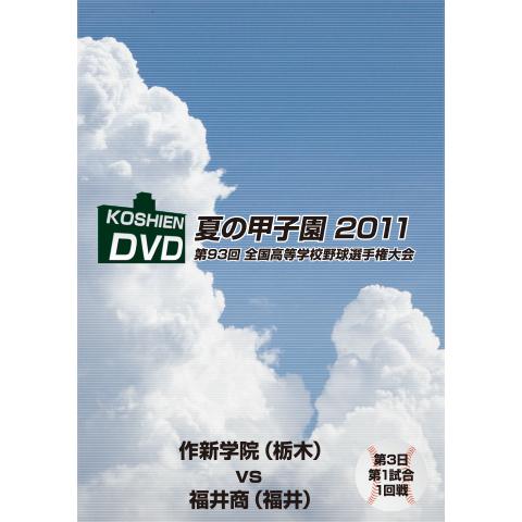 夏の甲子園2011 1回戦 作新学院(栃木)対 福井商(福井)