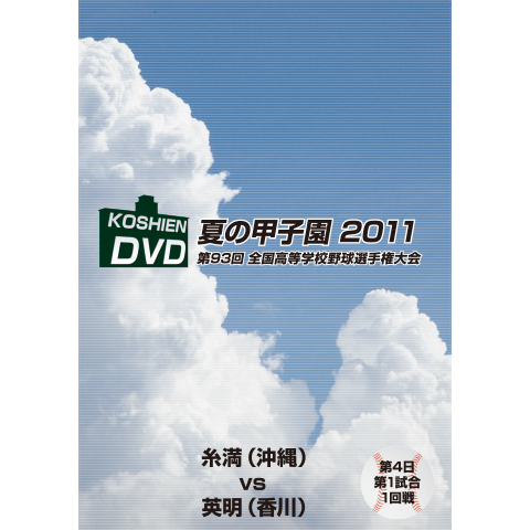 夏の甲子園2011 1回戦 英明(香川)対 糸満(沖縄)