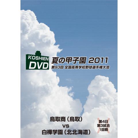 夏の甲子園2011 1回戦 白樺学園(北北海道)対 鳥取商(鳥取)