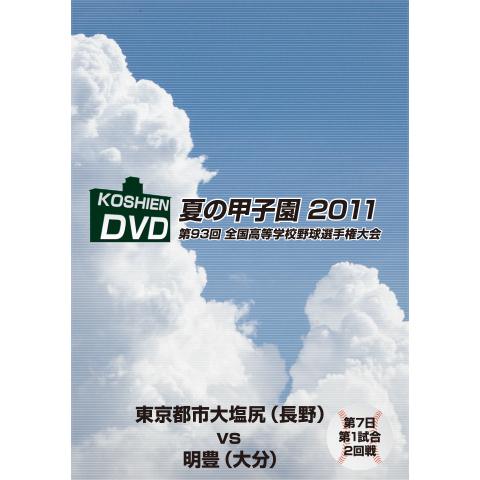 夏の甲子園2011 2回戦 東京都市大塩尻(長野)対 明豊(大分)