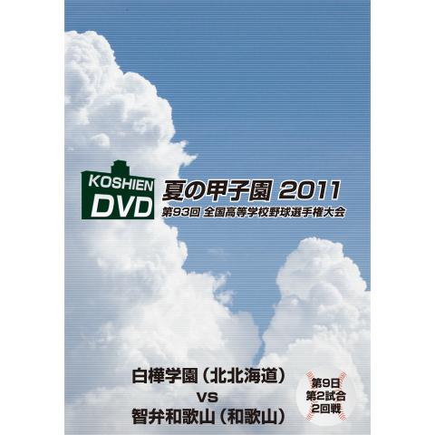 夏の甲子園2011 2回戦 白樺学園(北北海道)対 智弁和歌山(和歌山)