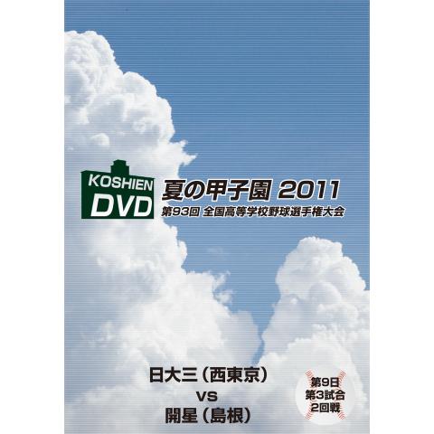夏の甲子園2011 2回戦 開星(島根)対 日大三(西東京)