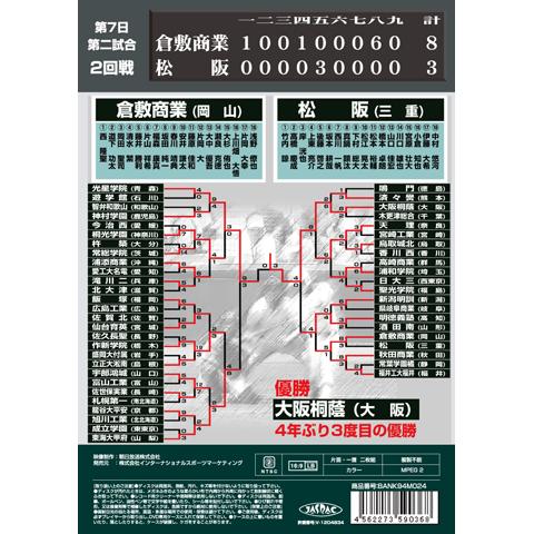 倉敷商業対松阪