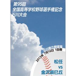 石川大会2013 1回戦 松任 対 金沢辰巳丘