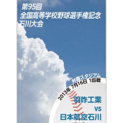 石川大会2013 1回戦 羽咋工業 対 日本航空石川