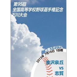 石川大会2013 1回戦 金沢泉丘 対 志賀
