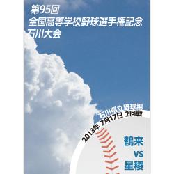 石川大会2013 2回戦 鶴来 対 星稜