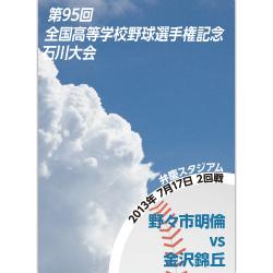 石川大会2013 2回戦 野々市明倫 対 金沢錦丘