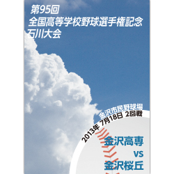 石川大会2013 2回戦 金沢高専 対 金沢桜丘