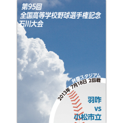 石川大会2013 2回戦 羽咋 対 小松市立