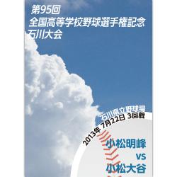 石川大会2013 3回戦 小松明峰 対 小松大谷